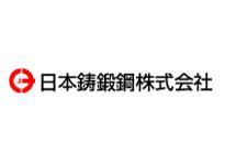 日本鋳鍛鋼株式会社