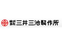 株式会社三井三池製作所